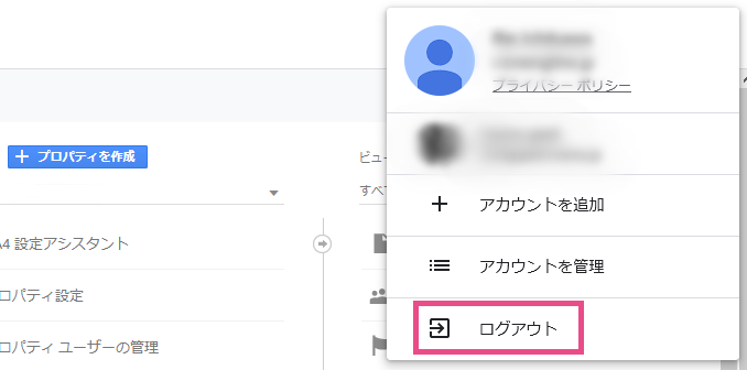 Google Analytics ログアウト
