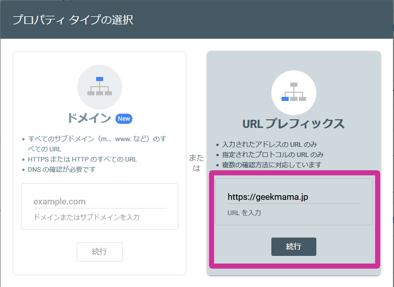 SearchConsole プロパティタイプの選択