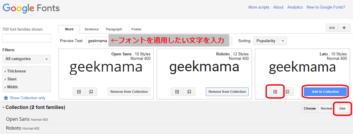 Googleフォント_選択する