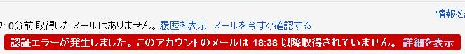 gmail/認証エラー