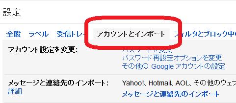 gmail/アカウントとインポート
