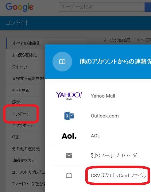 gmail/コンタクト_インポート