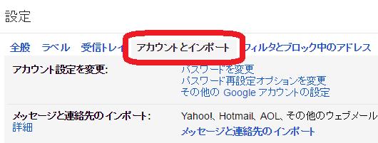 Gmail_設定_アカウントとインポート