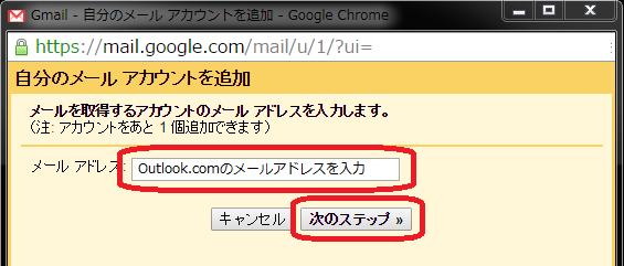 Gmail_設定_メールを取得するアカウントのメールアドレスを入力します