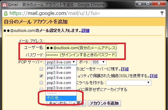 Gmail_設定_のメール設定を入力します。