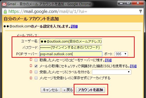 Gmail_設定_POPサーバーを設定
