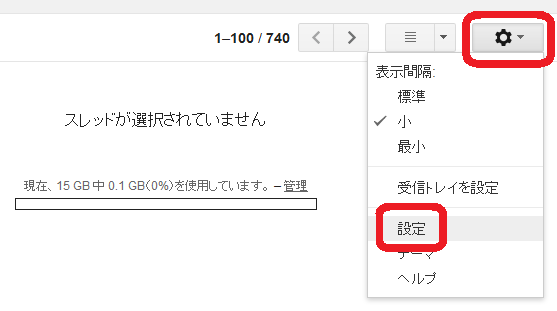 gmail/設定