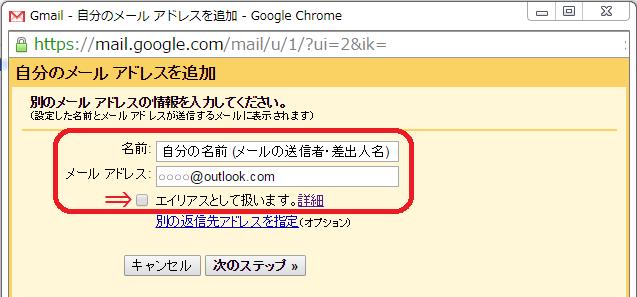 Gmail_設定_アカウントとインポート_別のメールアドレスの情報を入力してください。