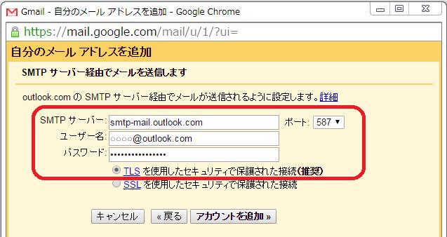 Gmail_設定_アカウントとインポート_SMTPサーバー経由でメールを送信します