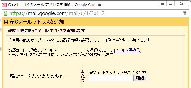 Gmail_設定_自分のメールアドレスを追加_確認手順に従ってメールアドレスを追加します。