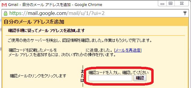Gmail_設定_自分のメールアドレスを追加_確認コードを入力し、確認してください
