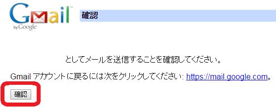 Gmail_確認_としてメールを送信することを確認してください。