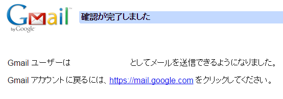 Gmail_確認が完了しました_Gmailユーザーはメールアドレスとしてメールを送信できるようになりました。