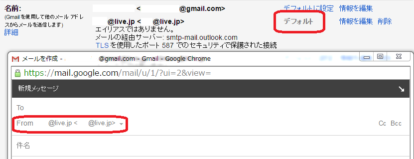 Gmail_設定_送信メール_デフォルトに設定