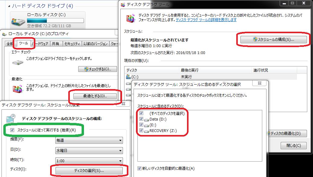 ディスクデフラグツール_スケジュールの構成_スケジュールに含めるディスクの選択