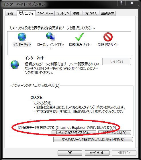 インターネットオプション_保護モードを有効にする