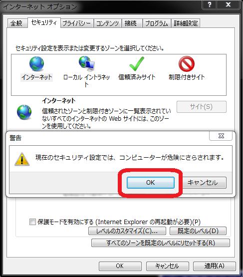 インターネットオプション_危険にさらされます