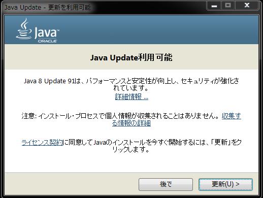 JavaUpdate_更新を利用可能