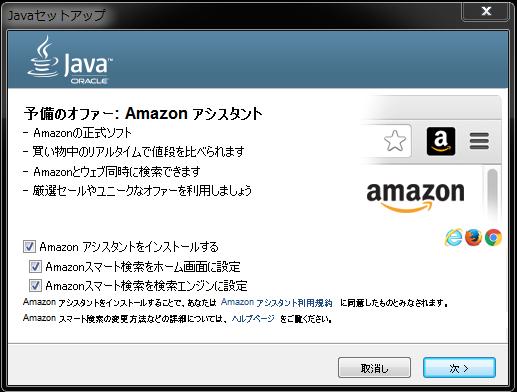 Javaセットアップ_予備のオファー