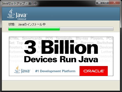 Javaセットアップ_進行中