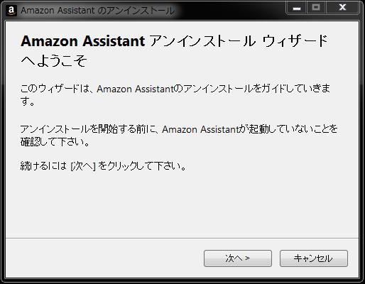 アマゾンアシスタントアンインストールウィザードへようこそ