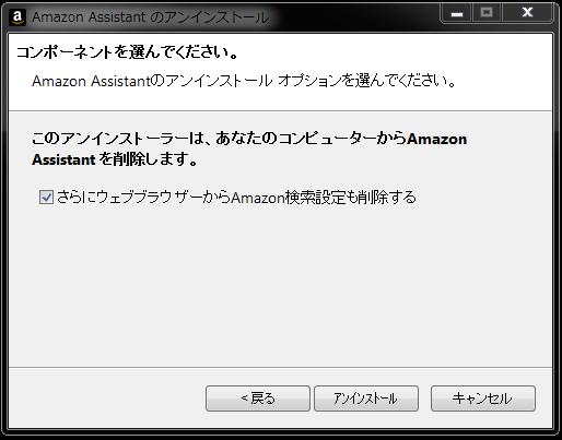 コンポーネントを選んでください_このアンインストーラーは、あなたのコンピューターからAmazonAssistantを削除します