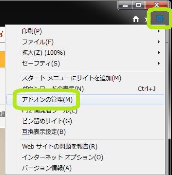 Internet Explorer_アドオンの管理を開く