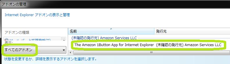 Internet Explorer_アドオンの管理