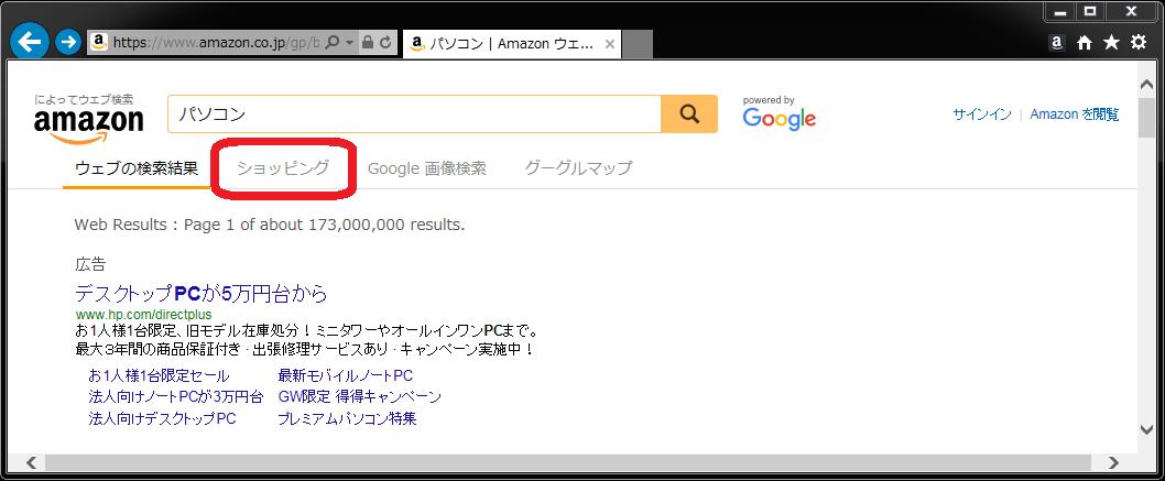 amazon_ウェブの検索結果