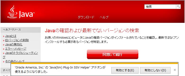 Oracle_America,IncのJava(tm)Plug-In_SSV_Helper_アドオンが使えるようになりました。