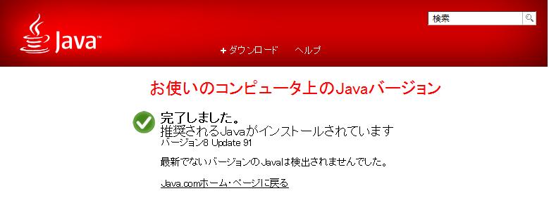 お使いのコンピュータ上のJavaバージョン
