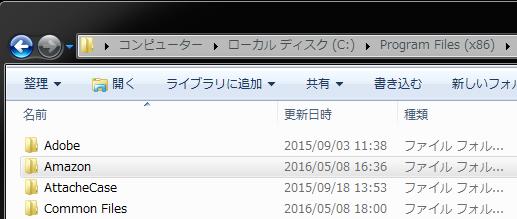 Cドライブ_Amazon