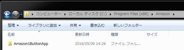 Cドライブ_Amazon1ButtonApp