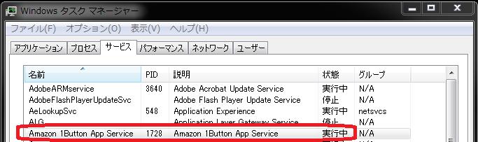 タスクマネージャー_サービス