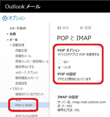 POPの設定_アクセスが無効になっています