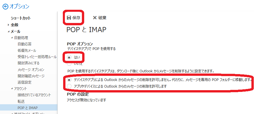 POPオプション_デバイスやアプリでPOPを使用する