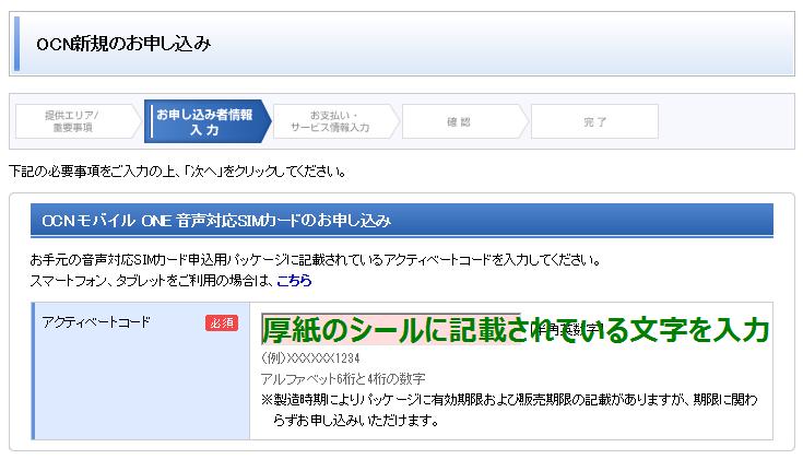 OCNモバイルONE_新規申し込み