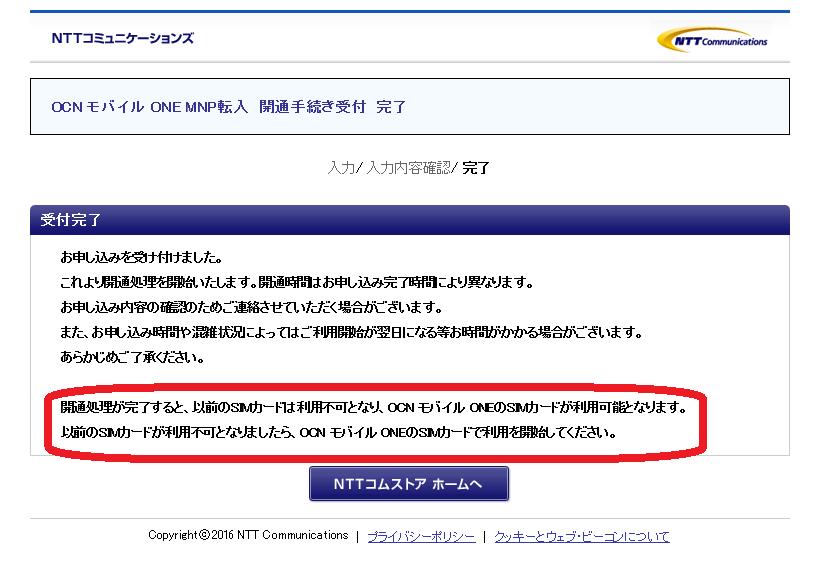 OCNモバイルOCN_開通手続完了