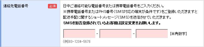 OCNモバイルONE_連絡先電話番号