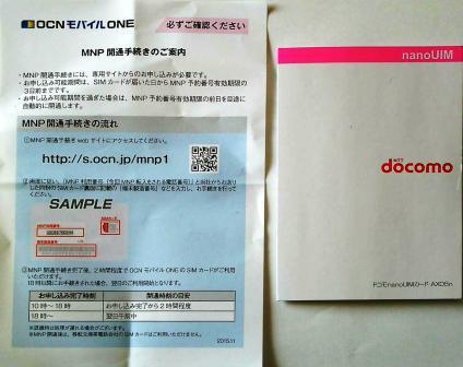 OCNモバイルONE_SIMカード送付_同梱物_MNP開通手続きのご案内