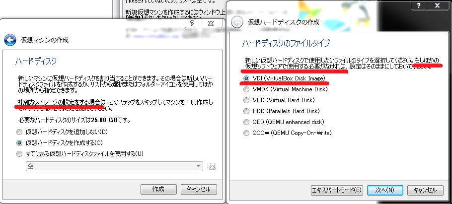 仮想マシンの作成_ハードディスク