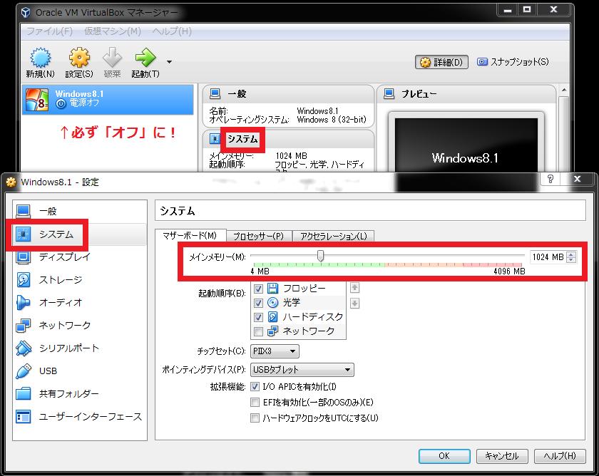 システム_メモリサイズを変更する方法