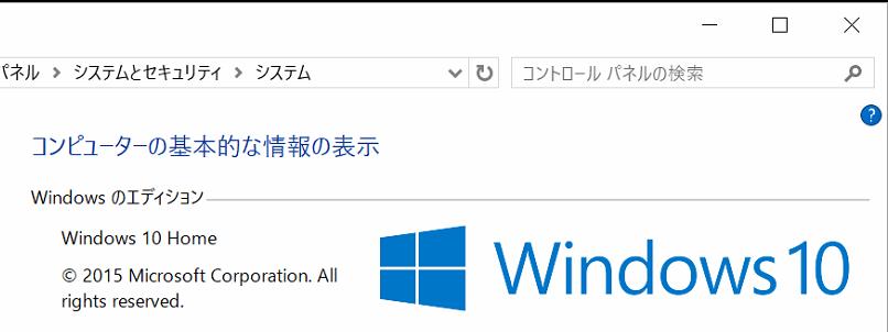 Windows10_コンピューターの基本的な情報の表示_ホーム