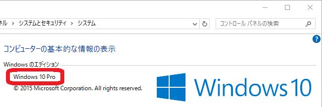 Windows10_コンピューターの基本的な情報の表示_プロフェッショナル