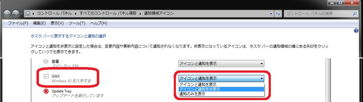 windows10_gwx/アップグレード_アイコンと通知を非表示