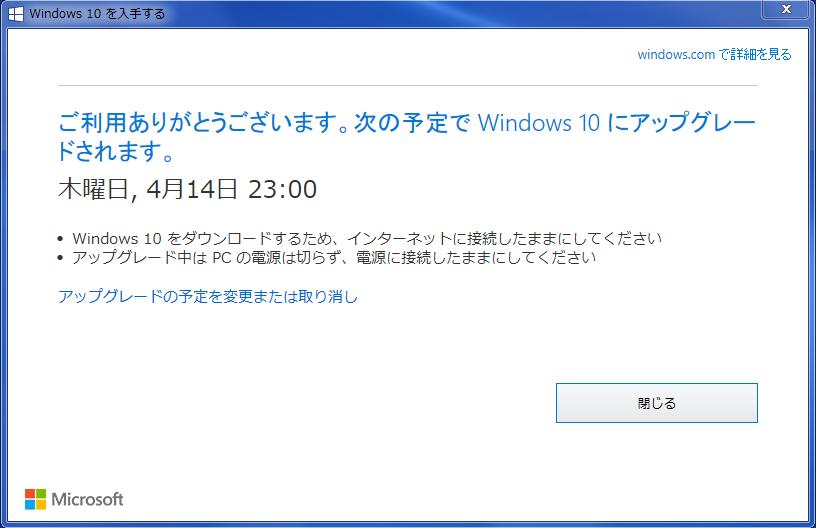 次の予定でWindows10にアップグレードされます