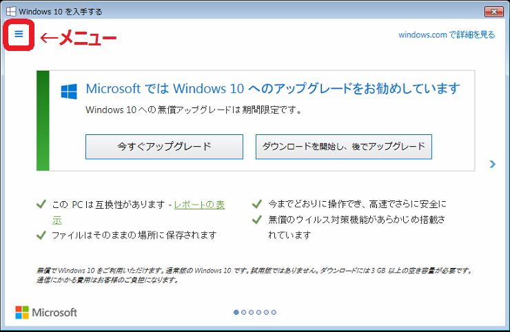 MicrosoftではWindows10へのアップグレードをお勧めしています