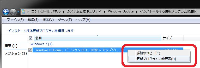 更新プログラムを非表示にする