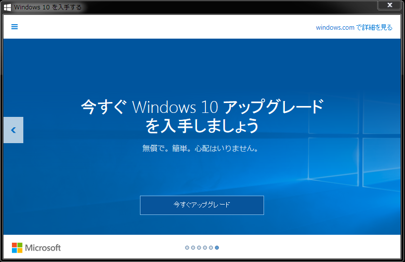 今すぐWindows10アップグレードを入手しましょう