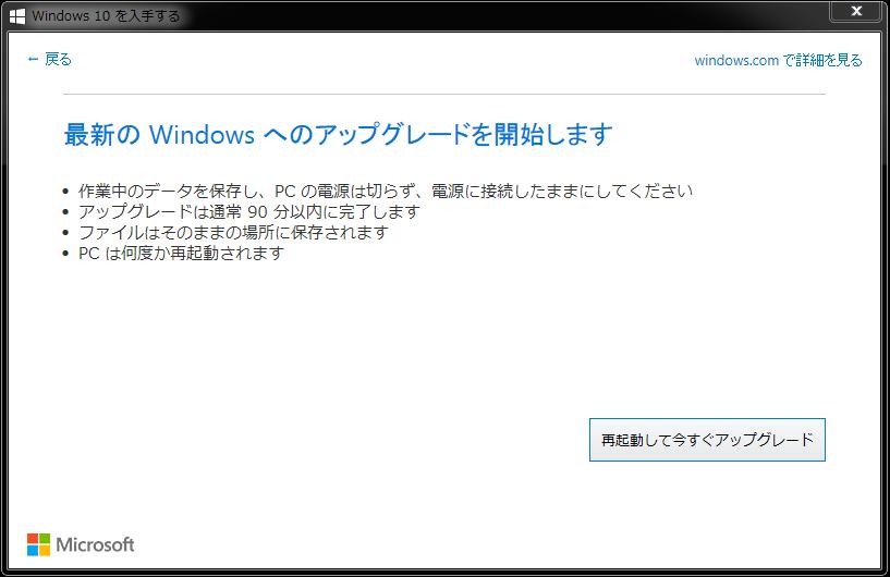 最新のWindowsへのアップグレードを開始します
